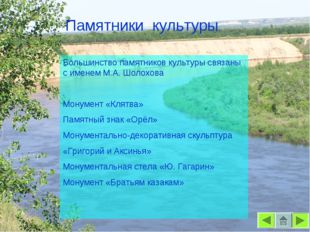 Памятники культуры Большинство памятников культуры связаны с именем М.А. Шоло