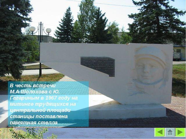 В честь встречи М.А.Шолохова с Ю. Гагариным в 1967 году на митинге трудящихся...