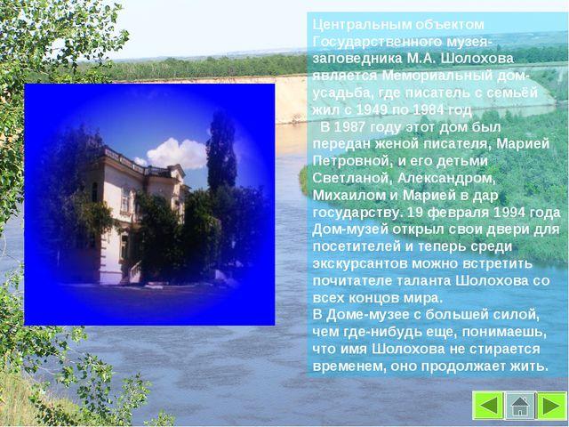 Центральным объектом Государственного музея-заповедника М.А. Шолохова являетс...