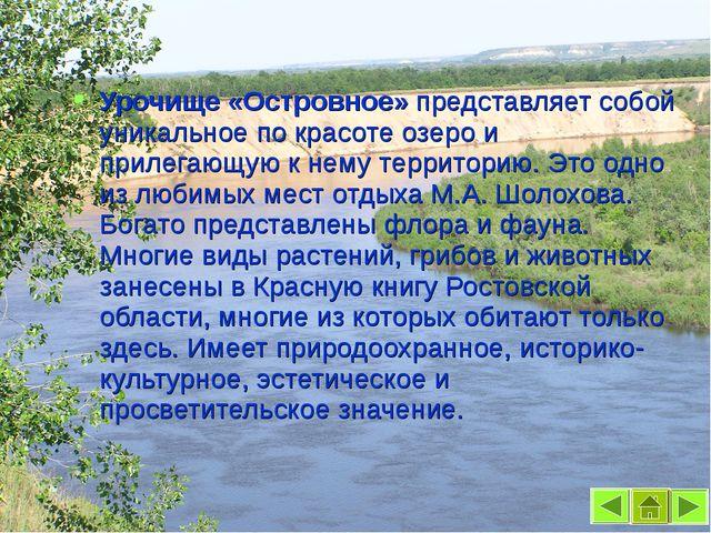 Урочище «Островное» представляет собой уникальное по красоте озеро и прилегаю...