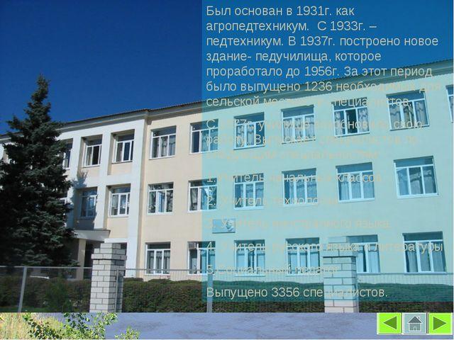 Был основан в 1931г. как агропедтехникум. С 1933г. –педтехникум. В 1937г. пос...