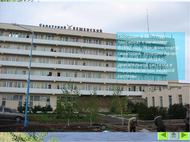 Построен в 1985 году пансионат с лечением. В1992 году присвоен статус санатор...