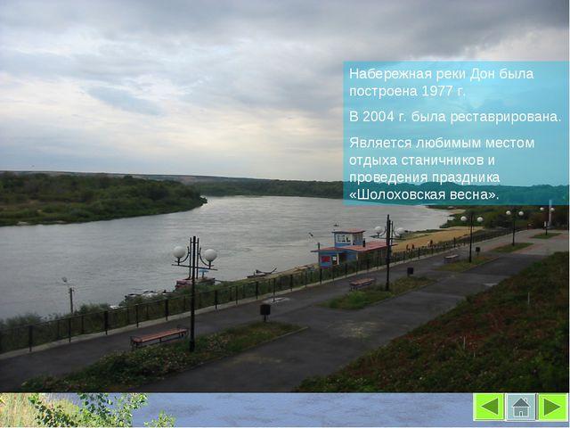 Набережная реки Дон была построена 1977 г. В 2004 г. была реставрирована. Явл...