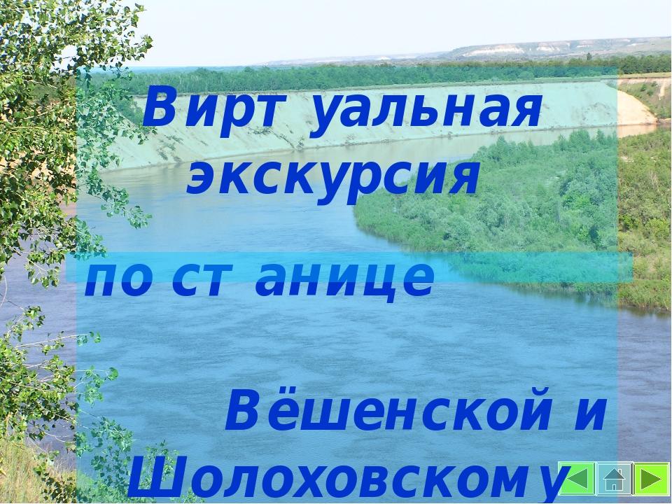 Виртуальная экскурсия по станице Вёшенской и Шолоховскому району.