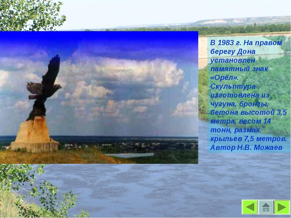 В 1983 г. На правом берегу Дона установлен памятный знак «Орёл». Скульптура и...