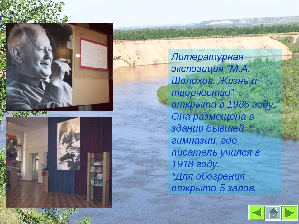 """Литературная экспозиция """"М.А. Шолохов. Жизнь и творчество"""" открыта в 1985 год..."""