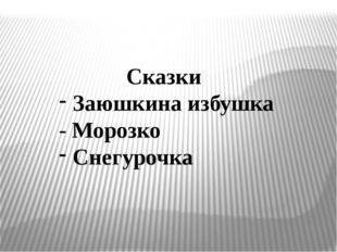 Сказки Заюшкина избушка - Морозко Снегурочка