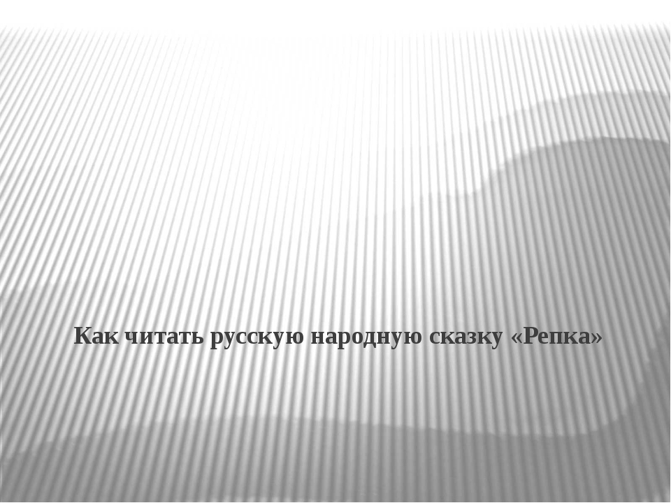 Как читать русскую народную сказку «Репка»