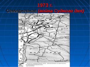 1973 г. Семидневная (война Судного дня)