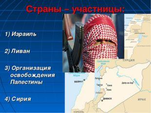 Страны – участницы: 1) Израиль 2) Ливан 3) Организация освобождения Палестины