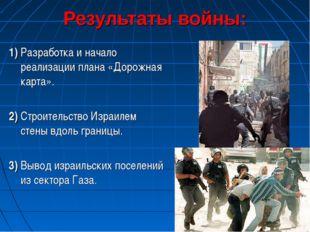 Результаты войны: 1) Разработка и начало реализации плана «Дорожная карта». 2