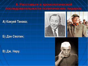 8. Расставьте в хронологической последовательности политических лидеров. А) К