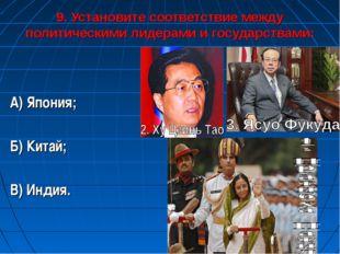 9. Установите соответствие между политическими лидерами и государствами: А) Я