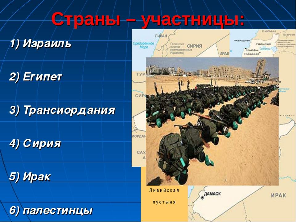 Страны – участницы: 1) Израиль 2) Египет 3) Трансиордания 4) Сирия 5) Ирак 6)...