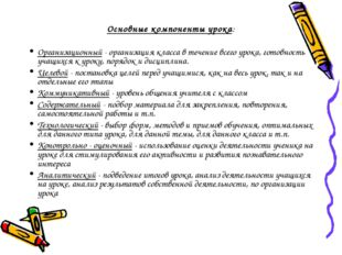 Основные компоненты урока: Организационный - организация класса в течение все