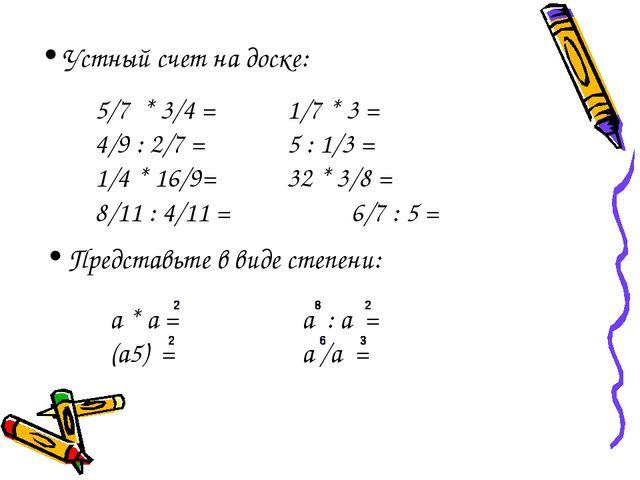 5/7 * 3/4 =1/7 * 3 =  4/9 : 2/7 = 5 : 1/3 = 1/4 * 16/9=  32 * 3/8 =...