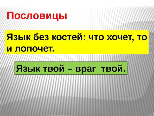 Пословицы Язык без костей: что хочет, то и лопочет. Язык твой – враг твой.