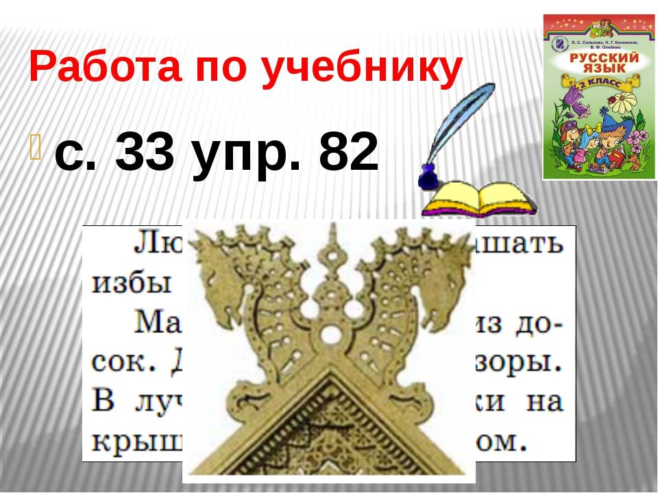 Работа по учебнику с. 33 упр. 82