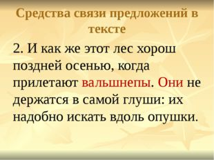Средства связи предложений в тексте 2. И как же этот лес хорош поздней осенью