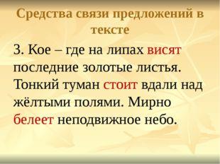 Средства связи предложений в тексте 3. Кое – где на липах висят последние зол