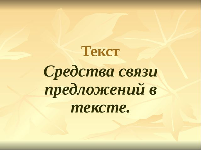 Текст Средства связи предложений в тексте.