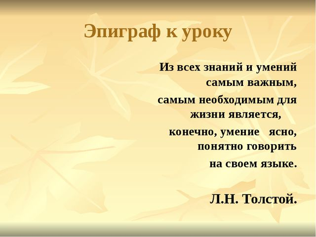 Эпиграф к уроку Из всех знаний и умений сам...