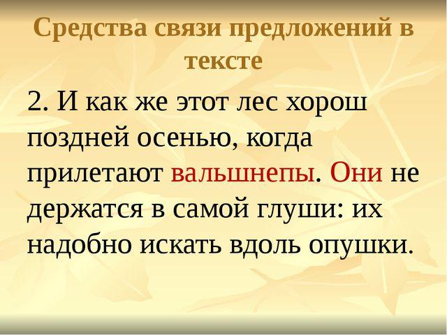 Средства связи предложений в тексте 2. И как же этот лес хорош поздней осенью...