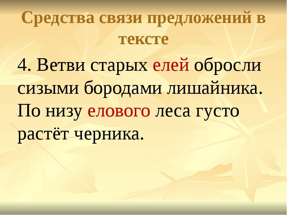 Средства связи предложений в тексте 4. Ветви старых елей обросли сизыми бород...