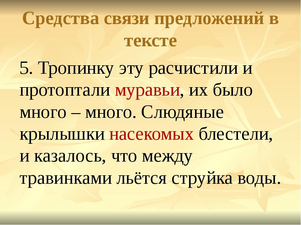 Средства связи предложений в тексте 5. Тропинку эту расчистили и протоптали м...