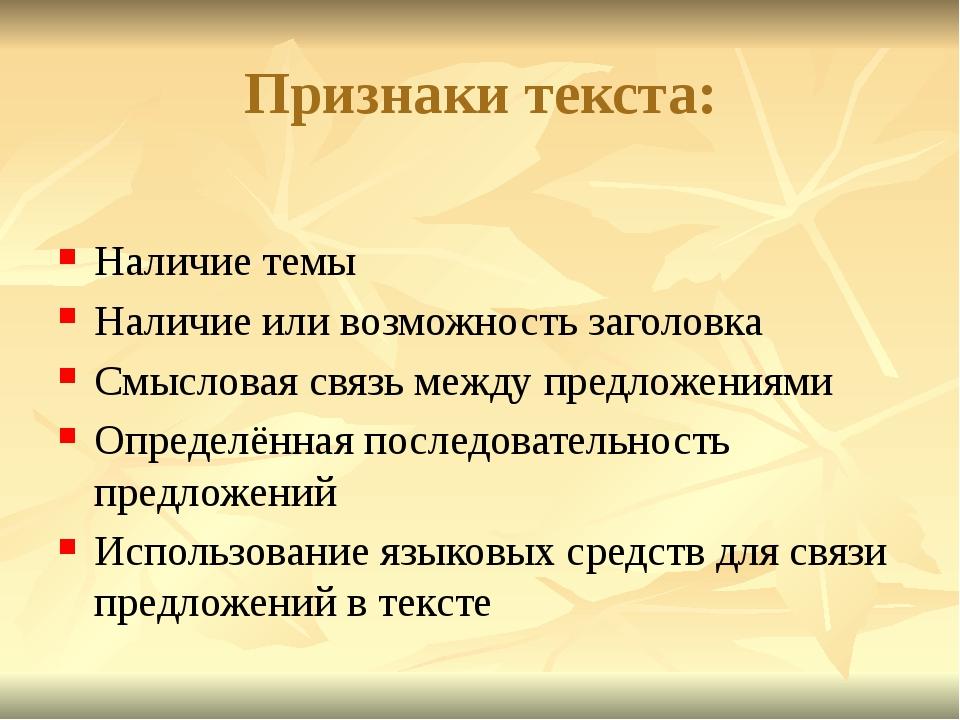 Признаки текста: Наличие темы Наличие или возможность заголовка Смысловая свя...