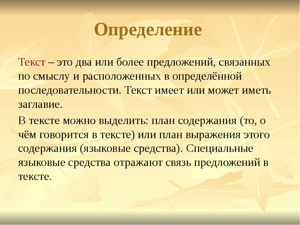 Определение Текст – это два или более предложений, связанных по смыслу и расп...