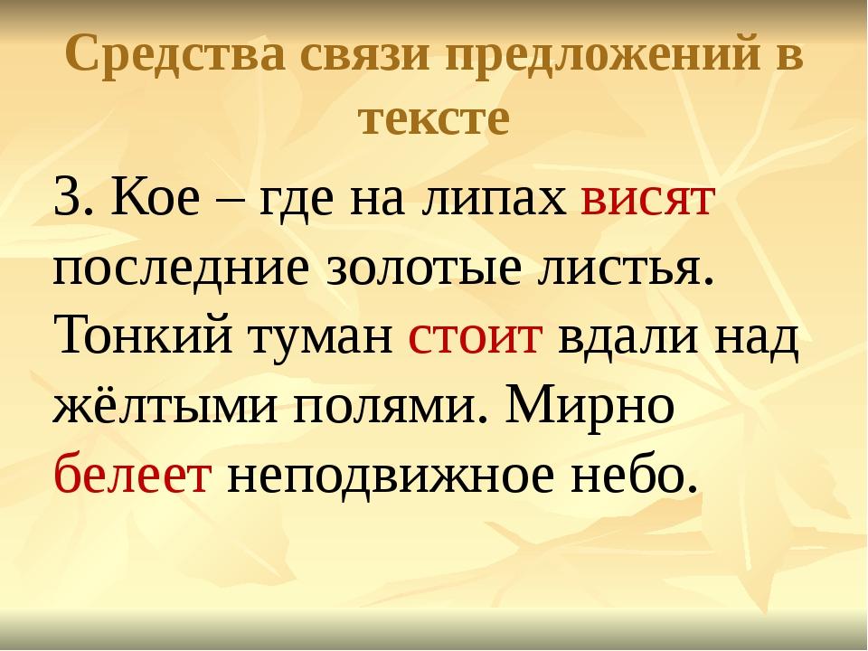 Средства связи предложений в тексте 3. Кое – где на липах висят последние зол...