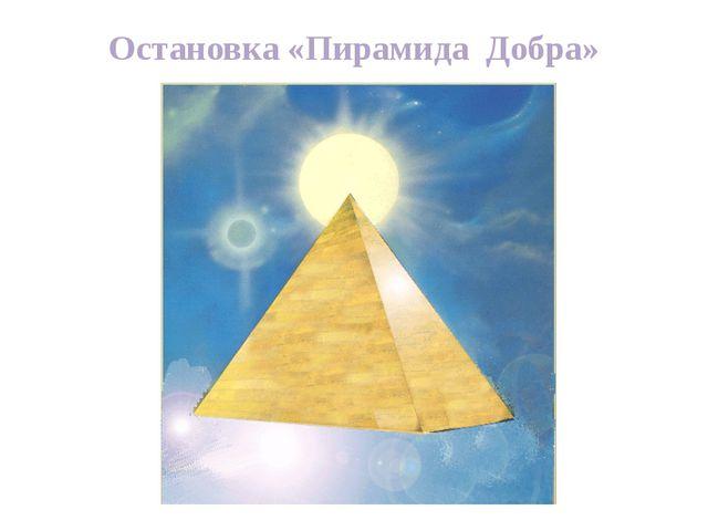 Остановка «Пирамида Добра»