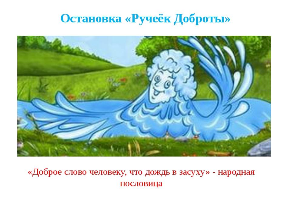 Остановка «Ручеёк Доброты» «Доброе слово человеку, что дождь в засуху» - наро...