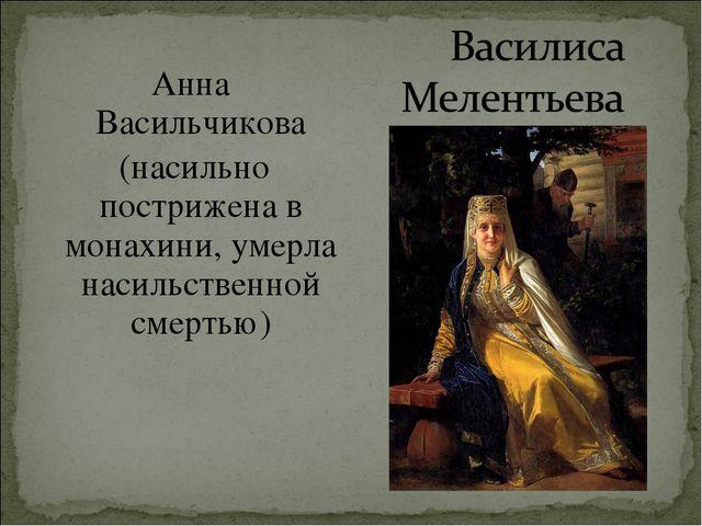Анна Васильчикова (насильно пострижена в монахини, умерла насильственной сме...