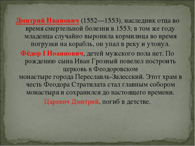 Дмитрий Иванович(1552—1553), наследник отца во время смертельной болезни в...