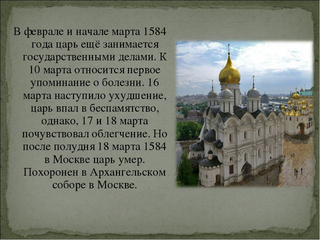 В феврале и начале марта1584 годацарь ещё занимается государственными дела...