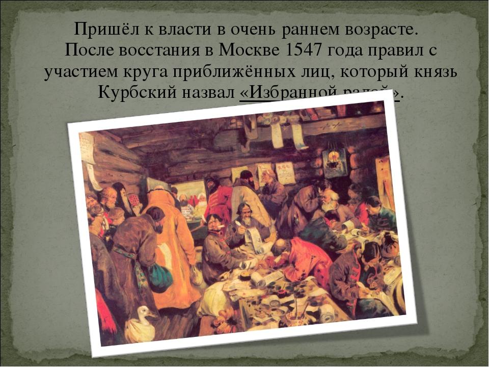Пришёл к власти в очень раннем возрасте. Послевосстания в Москве1547 года...