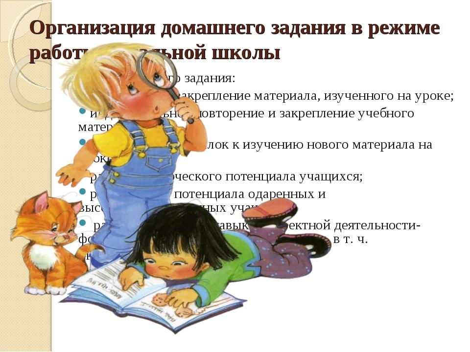 Организация домашнего задания в режиме работы начальной школы цели домашнего...