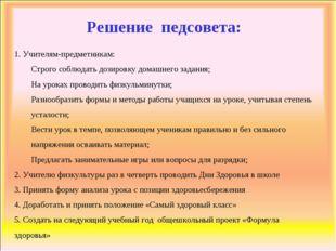 1. Учителям-предметникам: Строго соблюдать дозировку домашнего задания; На ур
