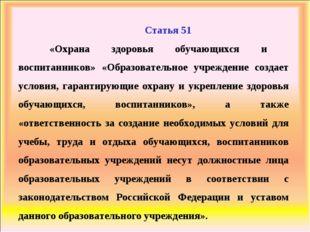 Статья 51 «Охрана здоровья обучающихся и воспитанников» «Образовательное уч