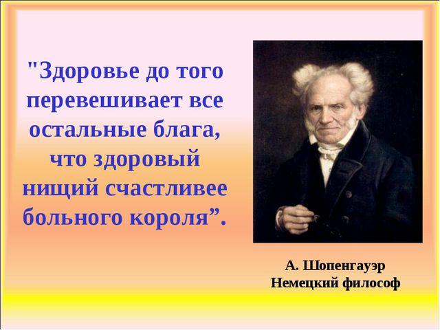 """""""Здоровье до того перевешивает все остальные блага, что здоровый нищий счастл..."""