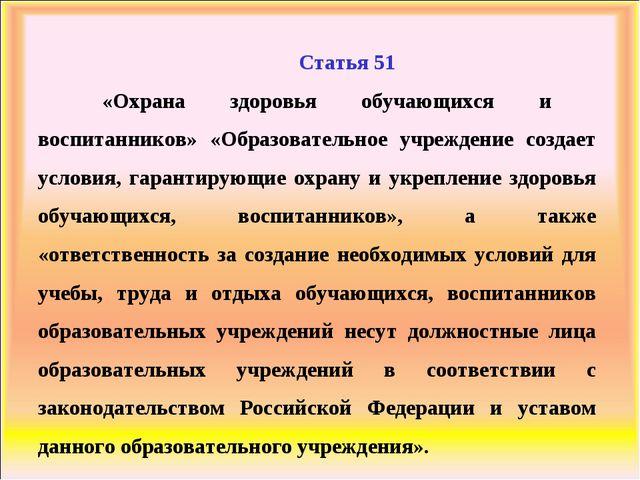 Статья 51 «Охрана здоровья обучающихся и воспитанников» «Образовательное уч...