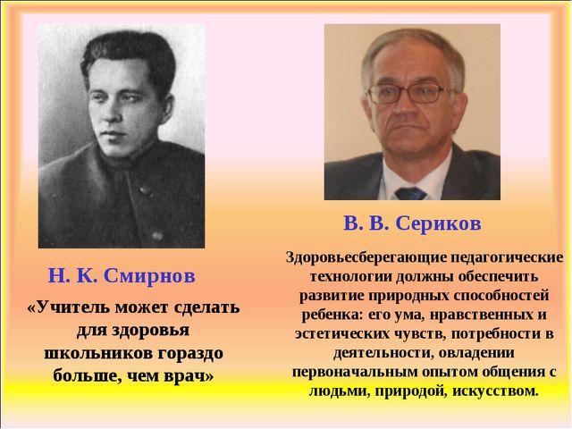 Н. К. Смирнов «Учитель может сделать для здоровья школьников гораздо больше,...