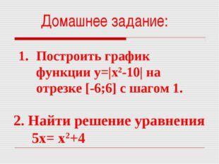 Домашнее задание: Построить график функции y=|x2-10| на отрезке [-6;6] c шаго
