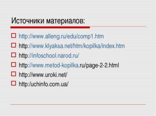 Источники материалов: http://www.alleng.ru/edu/comp1.htm http://www.klyaksa.n