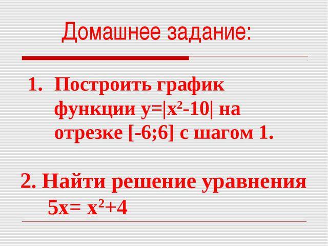 Домашнее задание: Построить график функции y=|x2-10| на отрезке [-6;6] c шаго...