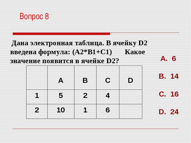 Вопрос 8 A. 6 B. 14 C. 16 D. 24