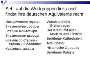 Seht auf die Wortgruppen links und findet ihre deutschen Aquivalente recht Ис