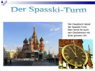 Der Hauptturm heisst der Spasski-Turm. Man nennt ihn auch den Glockenturm mit